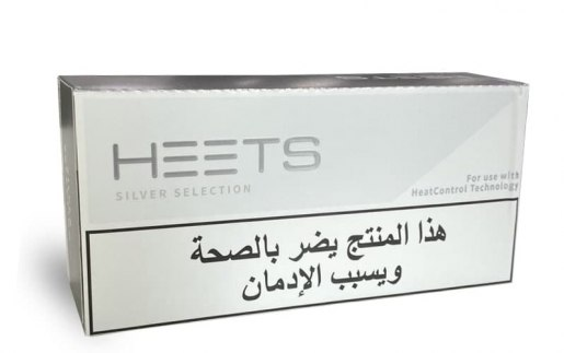 IQOS Heets Silver Selection Arabic from Lebanon